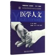 医学人文(住院医师规范化培训公共课程)