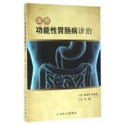 实用功能性胃肠病诊治