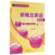 新概念英语<最新版>能力训练与测试(2实践与进步)/新概念英语学习丛书