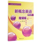 新概念英语<最新版>随课练(2实践与进步)/新概念英语学习丛书
