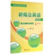 新概念英语<最新版>能力训练与测试(1英语初阶)/新概念英语学习丛书