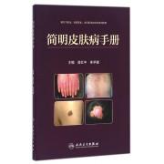 简明皮肤病手册(供实习医生住院医生全科医生规范化培训使用)