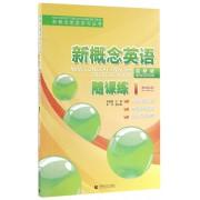新概念英语<最新版>随课练(1英语初阶)/新概念英语学习丛书