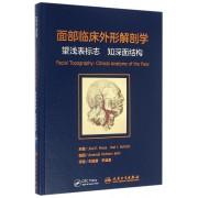 面部临床外形解剖学(附光盘望浅表标志知深面结构)(精)