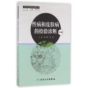 性病和皮肤病的检验诊断(第2版)/常见疾病检验诊断丛书