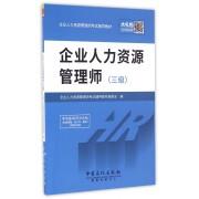 企业人力资源管理师(3级企业人力资源管理师考试辅导教材)