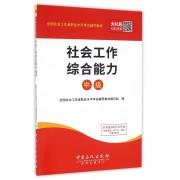 社会工作综合能力(中级全国社会工作者职业水平考试辅导教材)
