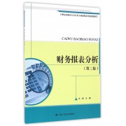 财务报表分析(第2版21世纪高职高专会计类专业课程改革规划教材)