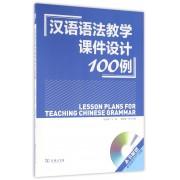汉语语法教学课件设计100例(附光盘)