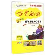 国学儿歌开心学堂(附光盘3上彩色版)/古意新曲
