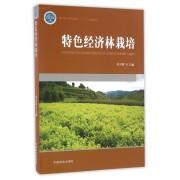 特色经济林栽培(国家林业局职业教育十三五规划教材)