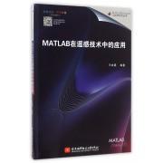 MATLAB在遥感技术中的应用/MATLAB & Simulink工程师系列丛书