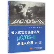 嵌入式实时操作系统μC\OS-Ⅱ原理及应用(第4版高等院校通用教材)