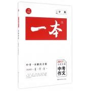 中考作文(2017全程实训)/一本