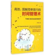 高效--图解简单易行的时间管理术