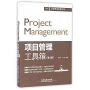 项目管理工具箱(第2版)