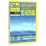 雪域西藏(中国最美的地方全新第2版)/360°全景旅行
