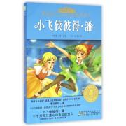 小飞侠彼得·潘(注音美绘版)/影响孩子一生的经典名著书/小树苗经典文库