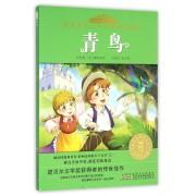 青鸟(注音美绘版)/影响孩子一生的经典名著书/小树苗经典文库
