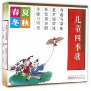儿童四季歌(共4册)/中国古诗词金榜