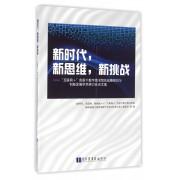 新时代新思维新挑战--互联网+背景下数字图书馆的战略规划与创新发展学术研讨会论文集