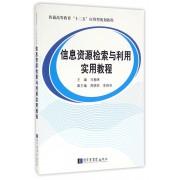 信息资源检索与利用实用教程(普通高等教育十二五应用型规划教程)