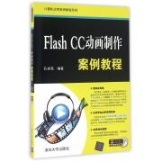 Flash CC动画制作案例教程(附光盘)/计算机应用案例教程系列