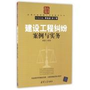 建设工程纠纷案例与实务/法律专家案例与实务指导丛书