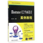 Illustrator CC平面设计案例教程(附光盘)/计算机应用案例教程系列
