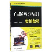 CorelDRAW X7平面设计案例教程(附光盘)/计算机应用案例教程系列