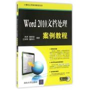 Word2010文档处理案例教程(附光盘)/计算机应用案例教程系列
