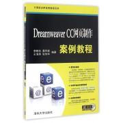 Dreamweaver CC网页制作案例教程(附光盘)/计算机应用案例教程系列