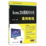 Access2010数据库应用案例教程(附光盘)/计算机应用案例教程系列