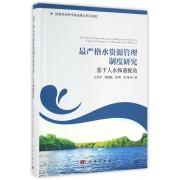最严格水资源管理制度研究(基于人水和谐视角)(精)