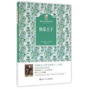 快乐王子(精)/金熊猫世界文学经典名家名作