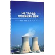 火电厂热力设备内部泄漏故障诊断研究