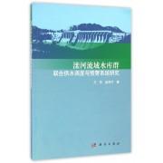 滦河流域水库群联合供水调度与预警系统研究