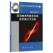 滚动轴承性能变异的近代统计学分析(乏信息理论与滚动轴承性能评估系列图书)