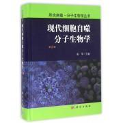 现代细胞自噬分子生物学(第2版)(精)/肝炎病毒分子生物学丛书