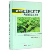 浓香型特色优质烟叶形成的生态基础(精)