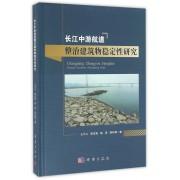 长江中游航道整治建筑物稳定性研究(精)