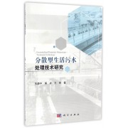 分散型生活污水处理技术研究