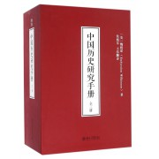 中国历史研究手册(共3册)(精)