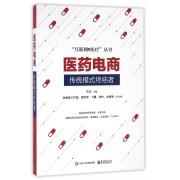 医药电商(传统模式终结者)/互联网+医疗丛书