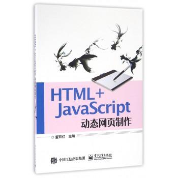 HTML+JavaScript动态网页制作