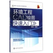 环境工程CAD绘图快速入门(基于AutoCAD2016软件平台)
