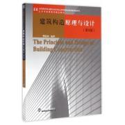 建筑构造原理与设计(第5版全国高等学校建筑学学科专业指导委员会推荐教学参考书)