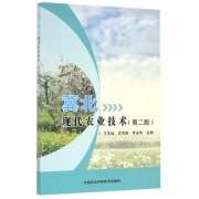 冀北现代农业技术(第2版)