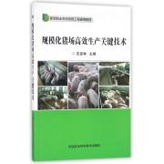 规模化猪场高效生产关键技术(新型职业农民培育工程通用教材)