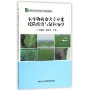 农作物病虫害专业化统防统治与绿色防控(新型职业农民培育工程通用教材)